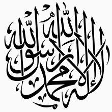 5 Zuilen shahaadah