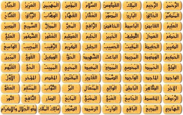 De Schone Namen van Allah (Asmaa-e oel-H'oesnaa).