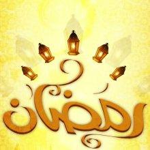Ramadhaan 1