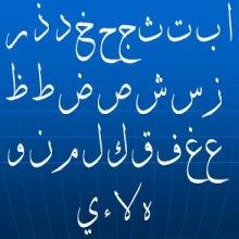 Arabisch 2