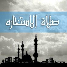 Gebed istikhaarah