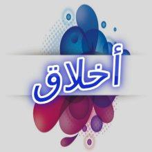 Akhlaaq kl