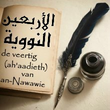 40 Nawawieh
