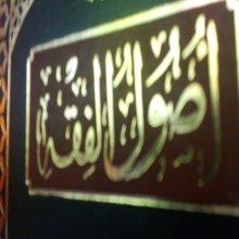 Oesoel al-fiqh