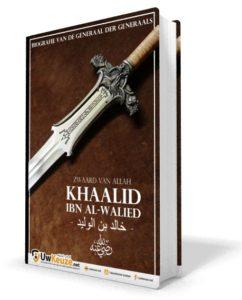 3d-gr-khaalid-ibn-al-walied-kaft