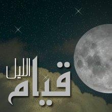 Qiyaam al-layl kl