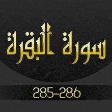 Aayah 2 285-286