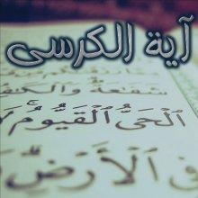 Aayat al-Koersie kl