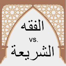 Fiqh vs sharia