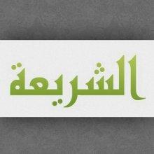Islamitische sharia kl