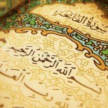Al Faatihah kl