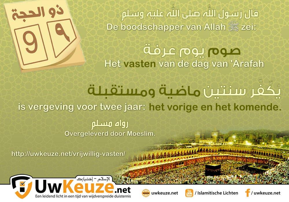 Yawm al-'Arafah wp